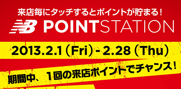 POINT STATION 2月限定企画 抽選で1,000円OFFクーポンプレゼント!